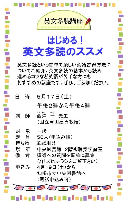 140411_chita_tadoku.jpg