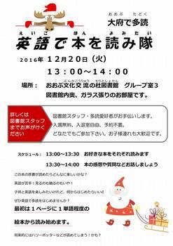 2016-12-20_OTdoku.jpg